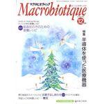 日本CI協会 月刊マクロビオティック 2008年12月号