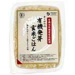 オーサワジャパン オーサワの有機発芽玄米ごはん 160g