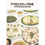 日本CI協会 マクロビオティック料理