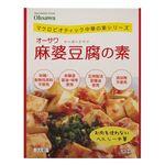 オーサワジャパン 麻婆豆腐の素 180g