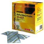 森修焼 黒酵母発酵液ナチュラルGマックスゴールド 17g×30袋
