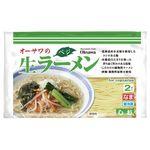 オーサワジャパン オーサワのベジ生ラーメン(しお) 冷蔵 2食入り