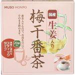 無双本舗 国産生姜・梅干番茶 スティック 8g×20