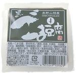 大覚総本舗 高野山特産 黒ごま豆腐 100g