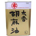 竹本油脂 太香胡麻油 徳用 1400g