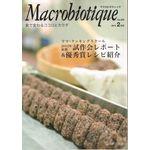 日本CI協会 月刊マクロビオティック 2013年02月号 No.905