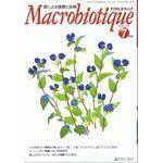 日本CI協会 月刊マクロビオティック 2010年07月号