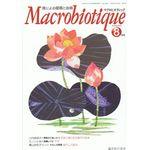 日本CI協会 月刊マクロビオティック 2010年08月号