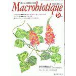 日本CI協会 月刊マクロビオティック 2010年09月号