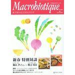 日本CI協会 月刊マクロビオティック 2011年01月号