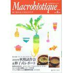 日本CI協会 月刊マクロビオティック 2011年02月号