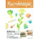 日本CI協会 月刊マクロビオティック 2011年03月号