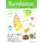 日本CI協会 月刊マクロビオティック 2011年04月号 No.883