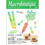 日本CI協会 月刊マクロビオティック 2011年05月号