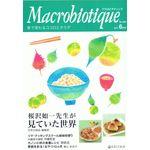 日本CI協会 月刊マクロビオティック 2011年06月号
