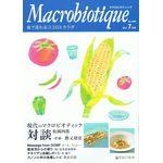 日本CI協会 月刊マクロビオティック 2011年07月号