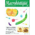 日本CI協会 月刊マクロビオティック 2011年08月号 No.887
