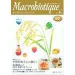 日本CI協会 月刊マクロビオティック 2011年09月号 No.888