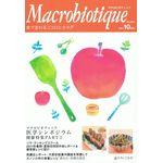日本CI協会 月刊マクロビオティック 2011年10月号 No.889