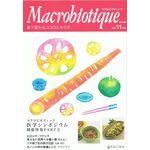 日本CI協会 月刊マクロビオティック 2011年11月号