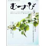 正食協会 マクロビオティックマガジン月刊むすび 2009年07月号