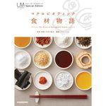 日本CI協会 マクロビオティック 食材物語 LM(Special Edition)