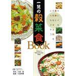 宇宙法則研究会 一慧の穀菜食BOOK・手当て法