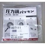 鋳物屋 パッキン 平和圧力鍋PC45-A用
