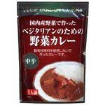 桜井食品 ベジタリアンのための野菜カレー 200g