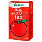 ナガノトマト 国産ふじりんご100 125ml×36