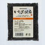 ビオクラ食養本社 いり黒胡麻 70g