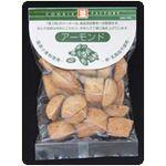 茎工房 ナチュラルクッキー アーモンド 100g