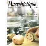 日本CI協会 月刊マクロビオティック 2013年03月号 No.906