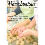 日本CI協会 月刊マクロビオティック 2013年04月号 No.907