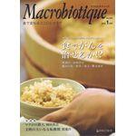 日本CI協会 月刊マクロビオティック 2012年01月号 No.892