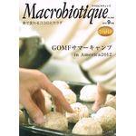 日本CI協会 月刊マクロビオティック 2012年08月号 No.899