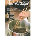 日本CI協会 月刊マクロビオティック 2012年10月号 No.901