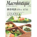 日本CI協会 月刊マクロビオティック 2013年01月号 No.904