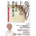 三笠書房 免疫力を上げる一生モノの 「食べ物・食べ方」  (田中 愛子 著)