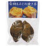 安納(あんのん)もみじの焼き芋 2本(150-180g)