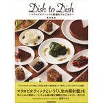 キラジェンヌ Dish to Dish マクロビオティック愛情おうちごはん