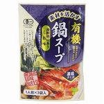 創健社 素材を活かす 有機鍋スープ しお味 66g(22g×3袋)
