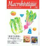 日本CI協会 月刊マクロビオティック 2011年12月号 No.891