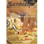 日本CI協会 月刊マクロビオティック 2012年02月号 No.893