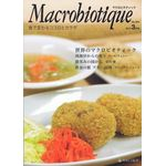 日本CI協会 月刊マクロビオティック 2012年03月号 No.894
