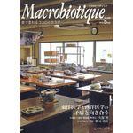 日本CI協会 月刊マクロビオティック 2012年05月号 No.896