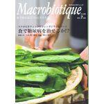 日本CI協会 月刊マクロビオティック 2012年07月号 No.898