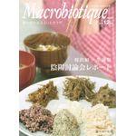 日本CI協会 月刊マクロビオティック 2012年12月号 No.903