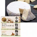 新札幌乳業 手作りカマンベールチーズ 135g