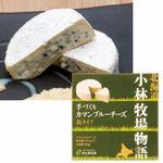 新札幌乳業 手作りカマンブルーチーズ 130g(冷蔵品)